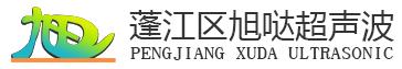 蓬江区旭哒超声波经营部